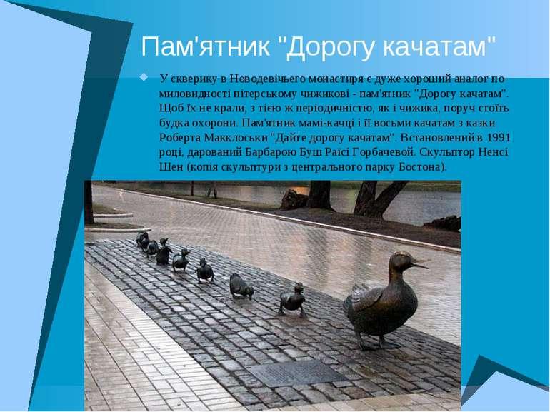 """Пам'ятник """"Дорогу качатам"""" У скверику в Новодевічьего монастиря є дуже хорош..."""