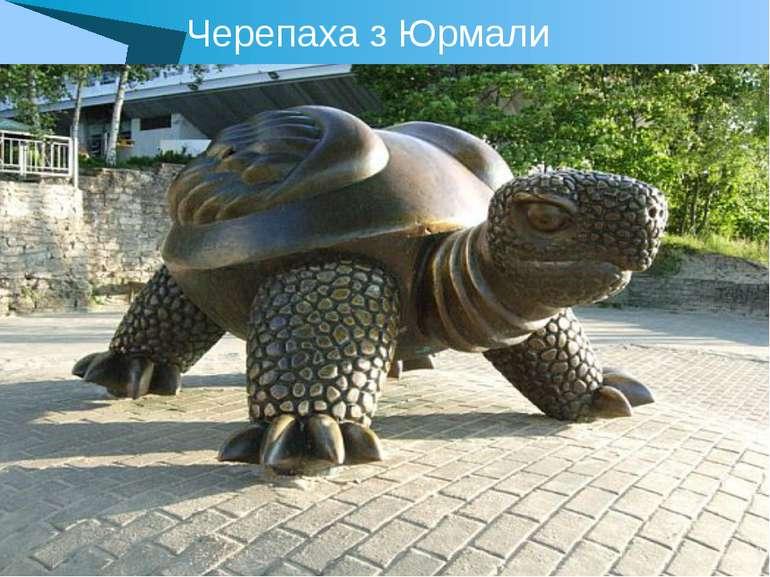 Черепаха з Юрмали
