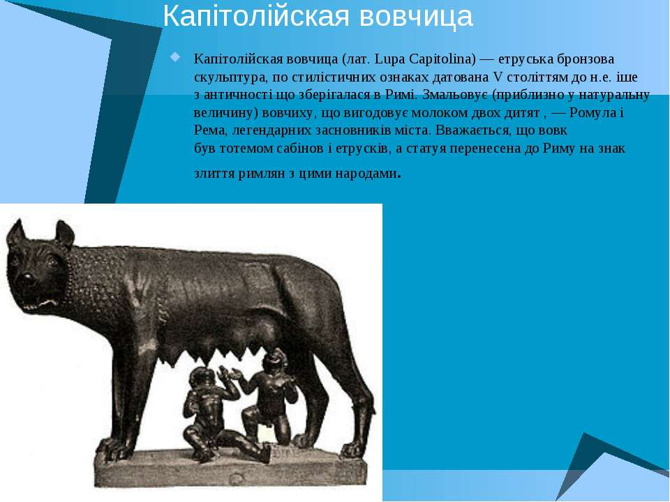 Капітолійская вовчица Капітолійская вовчица(лат.Lupa Capitolina) —етруська...
