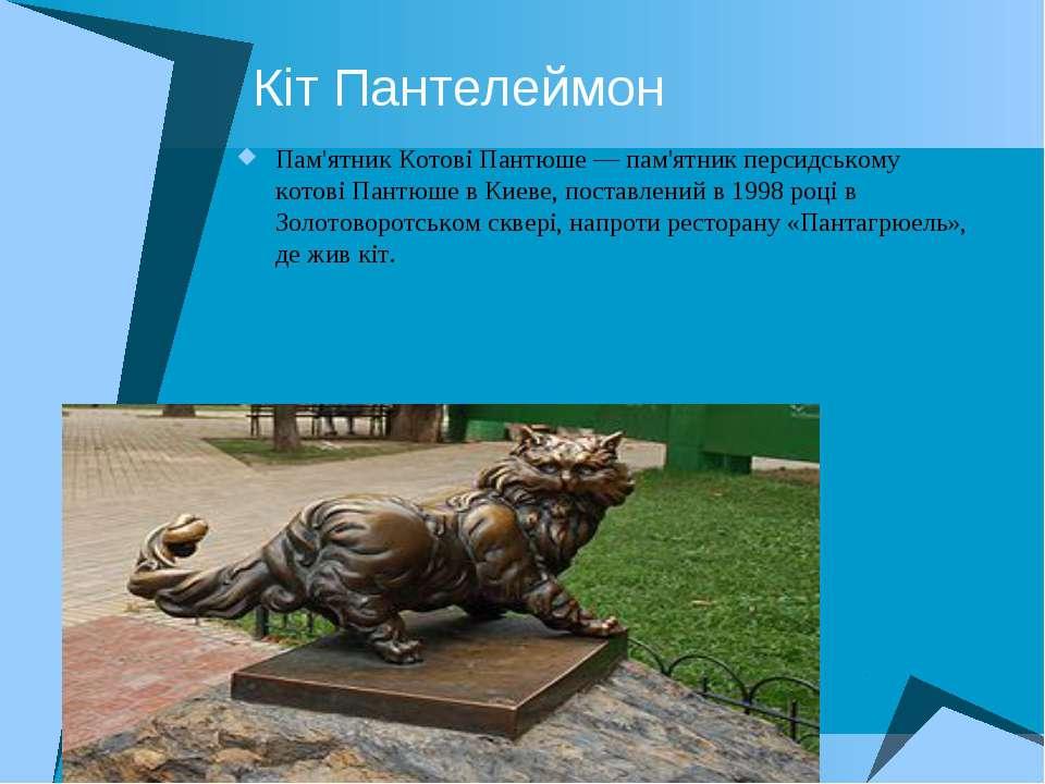 Кіт Пантелеймон Пам'ятник Котові Пантюше— пам'ятникперсидському котовіПант...