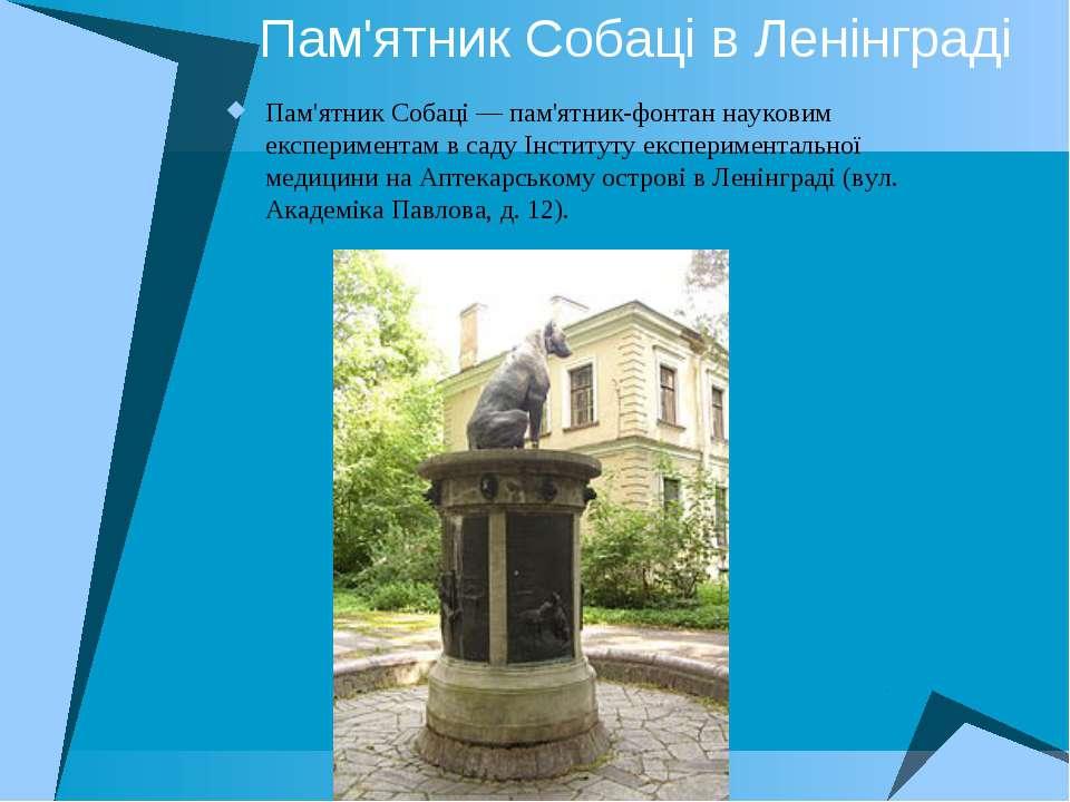 Пам'ятник Собаці в Ленінграді Пам'ятник Собаці— пам'ятник-фонтан науковим ек...