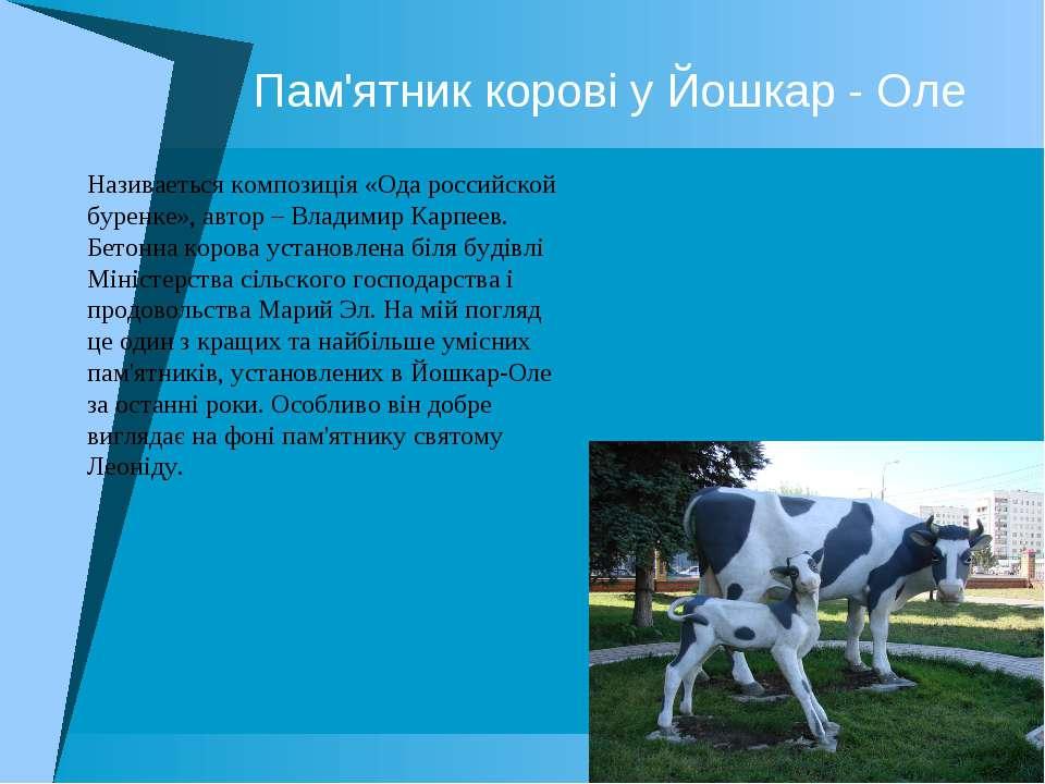 Пам'ятник корові у Йошкар - Оле Називаеться композиція «Ода российской буренк...