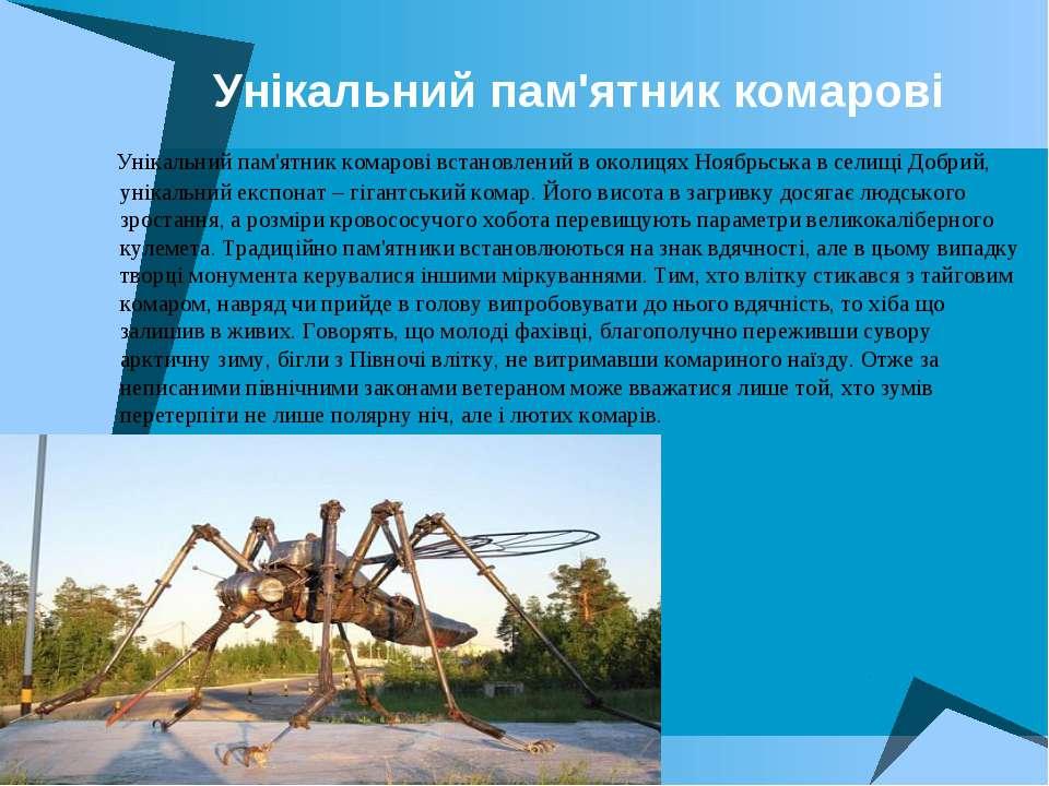 Унікальнийпам'ятник комарові Унікальнийпам'ятник комаровівстановлений в ок...