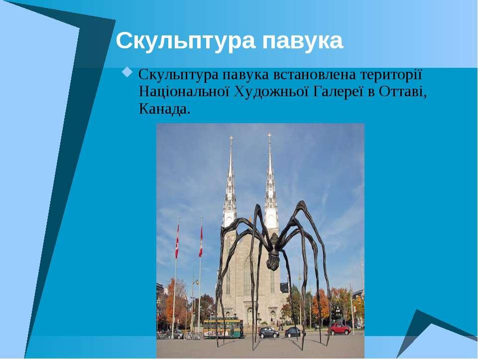 Скульптура павука Скульптура павукавстановлена території Національної Художн...