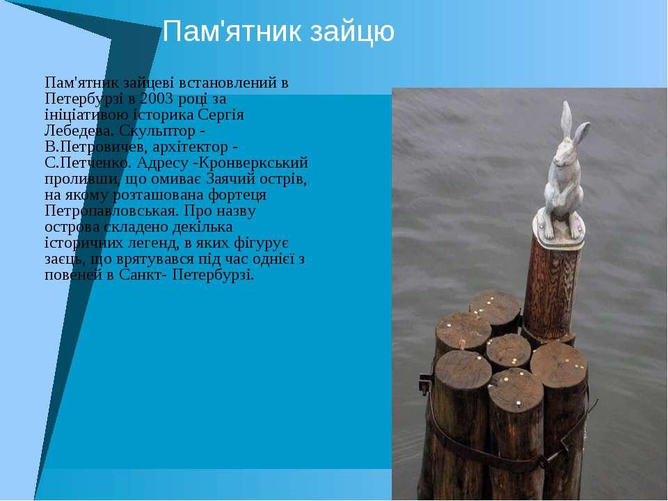 Пам'ятник зайцю Пам'ятник зайцеві встановлений в Петербурзі в 2003 році за ін...