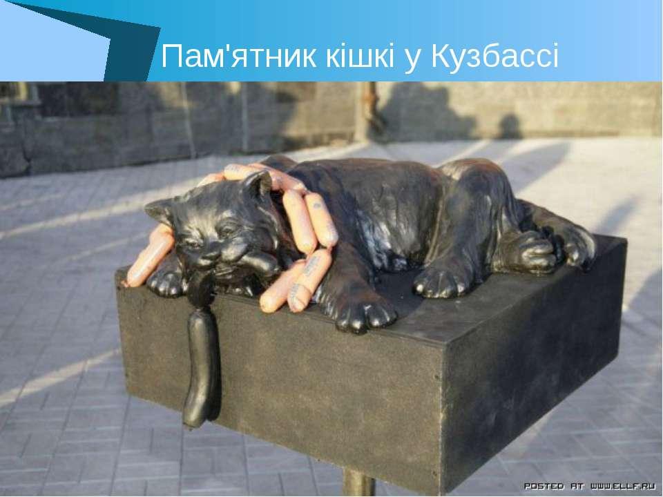 Пам'ятник кішкі у Кузбассі
