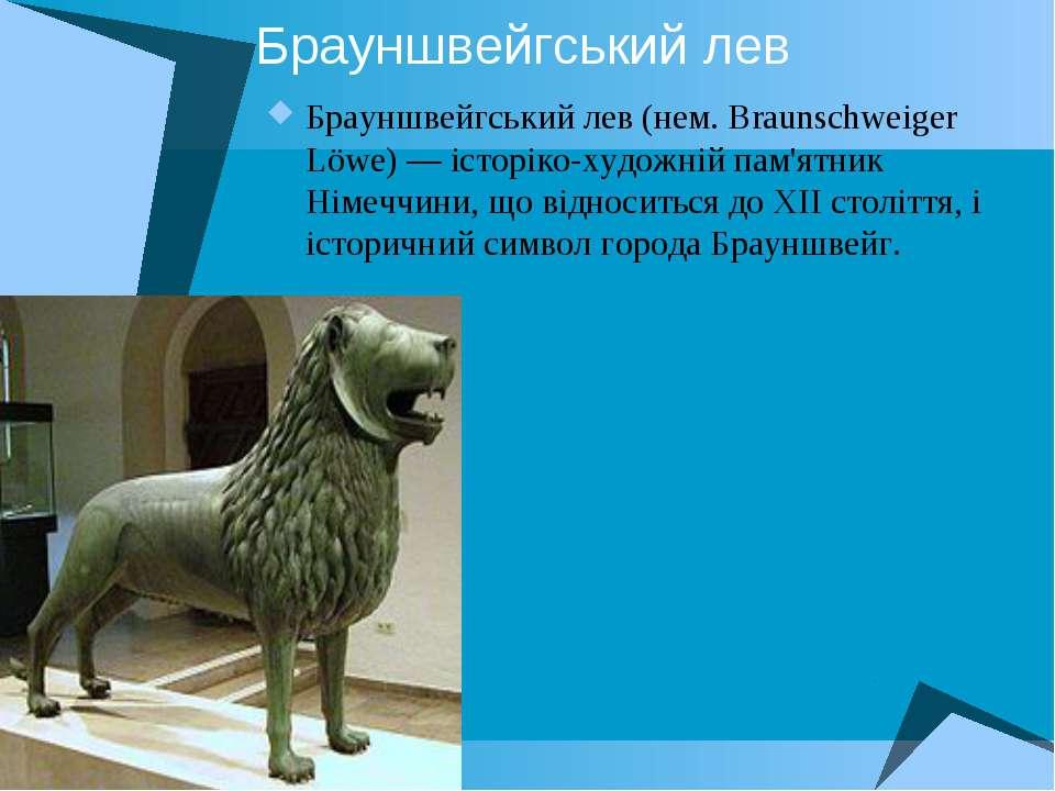 Брауншвейгський лев Брауншвейгський лев(нем.Braunschweiger Löwe)— історіко...