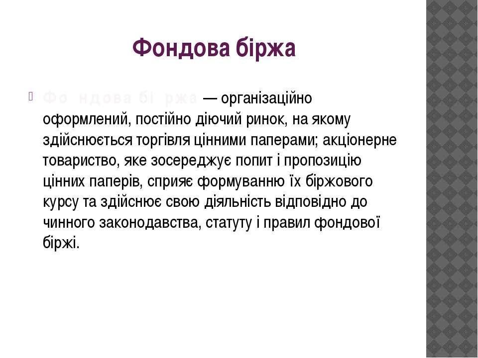 Фондова біржа Фо ндова бі ржа— організаційно оформлений, постійно діючийрин...