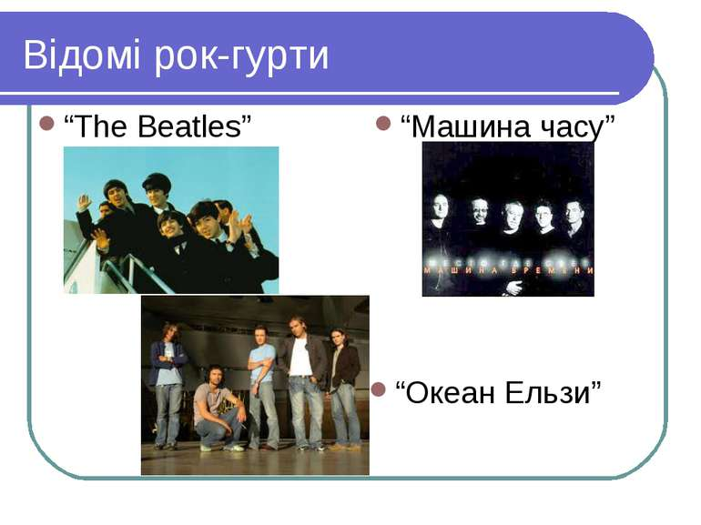 "Відомі рок-гурти ""The Beatles"" ""Машина часу"" ""Океан Ельзи"""
