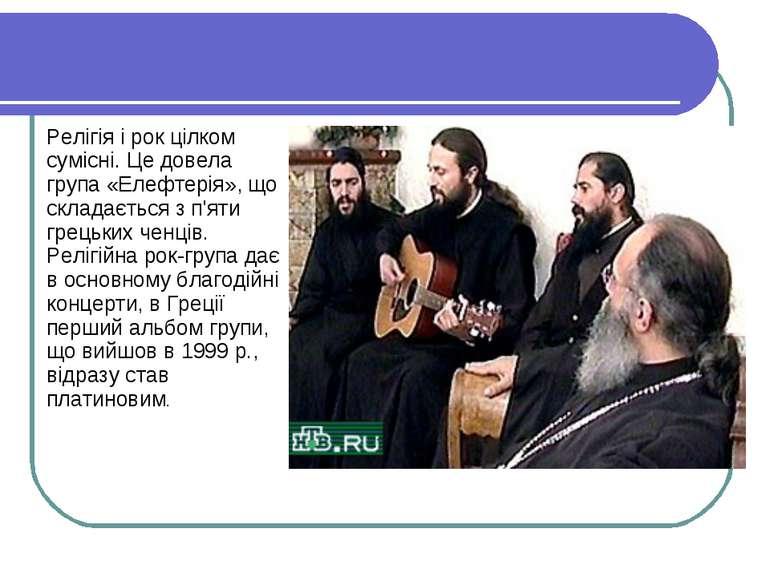 Релігія і рок цілком сумісні. Це довела група «Елефтерія», що складається з п...