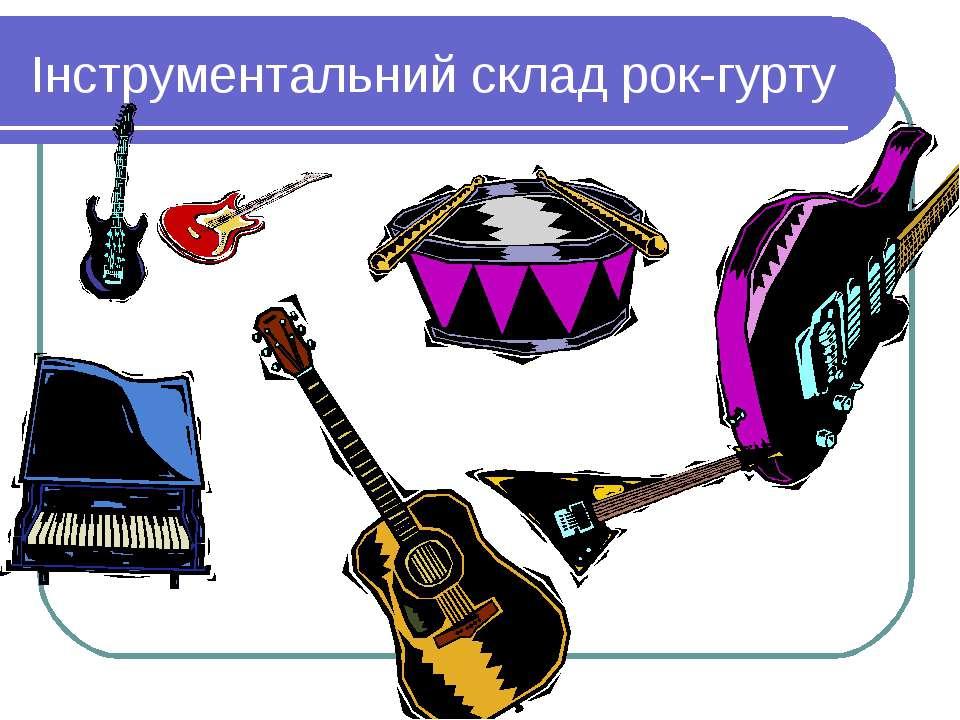 Інструментальний склад рок-гурту