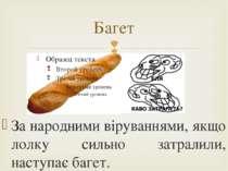 Багет За народними віруваннями, якщо лолку сильно затралили, наступає багет.