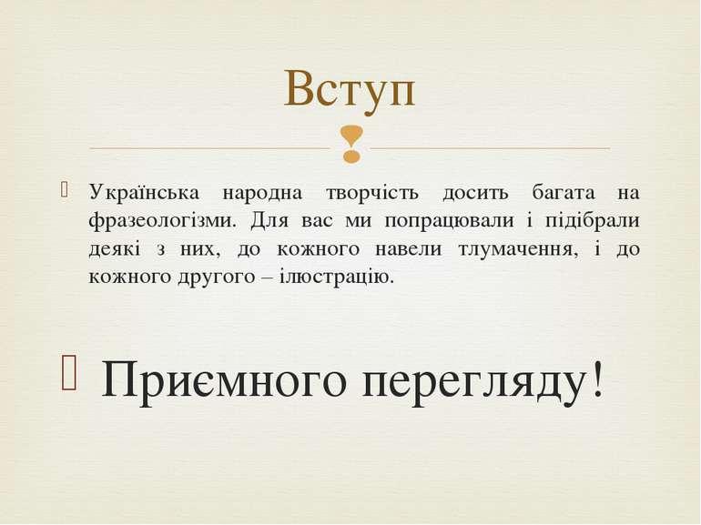 Українська народна творчість досить багата на фразеологізми. Для вас ми попра...