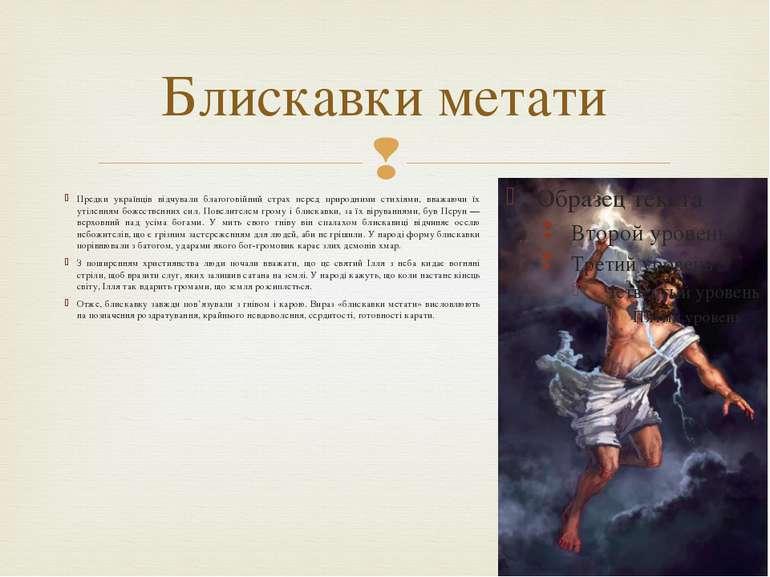 Блискавки метати Предки українців відчували благоговійний страх перед природн...