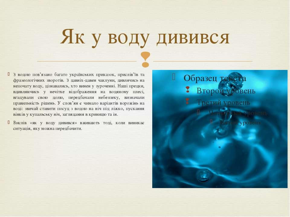 Як у воду дивився З водою пов'язано багато українських приказок, прислів'їв т...