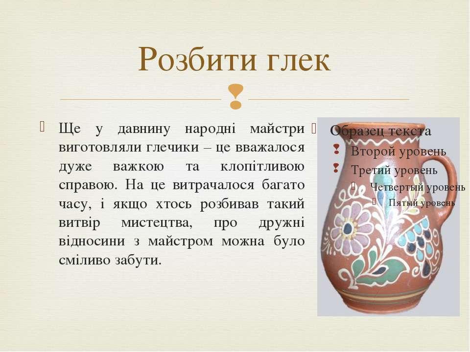 Розбити глек Ще у давнину народні майстри виготовляли глечики – це вважалося ...