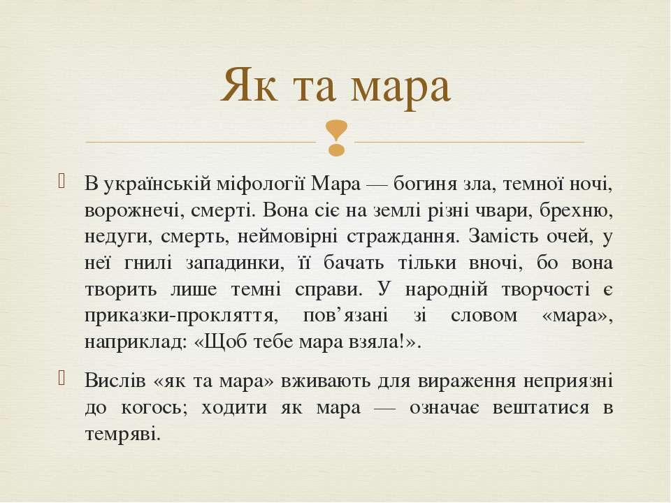 В українській міфології Мара — богиня зла, темної ночі, ворожнечі, смерті. Во...