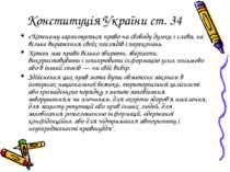 Конституція України ст. 34 «Кожному гарантується право на свободу думки і сло...