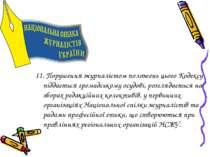 11. Порушення журналістом положень цього Кодексу піддається громадському осуд...