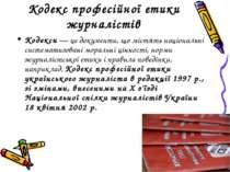 Кодекс професійної етики журналістів Кодекси— це документи, що містять націо...