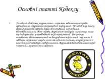 Основні статті Кодексу Головний обов'язокжурналіста– сприяти забезпеченню п...