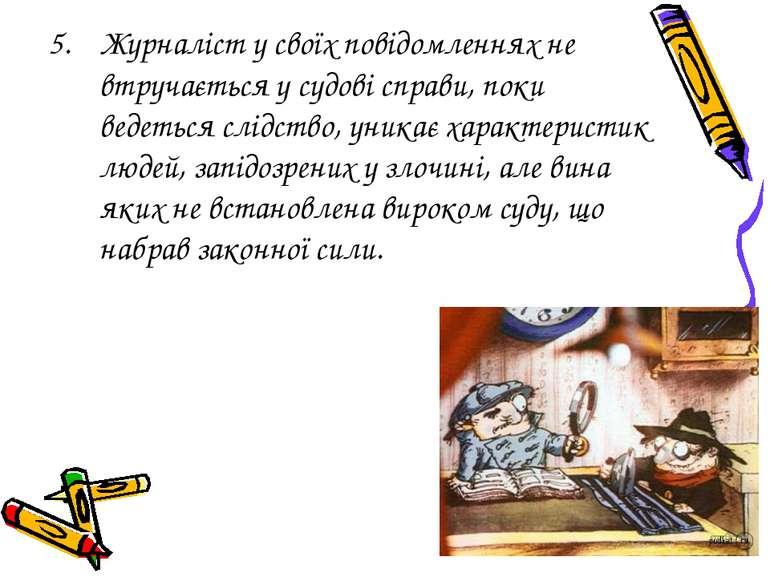 5. Журналіст у своїх повідомленнях не втручається у судові справи, поки ведет...