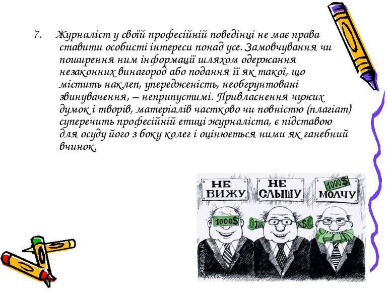 7. Журналіст у своїй професійній поведінці не має права ставити особисті інте...