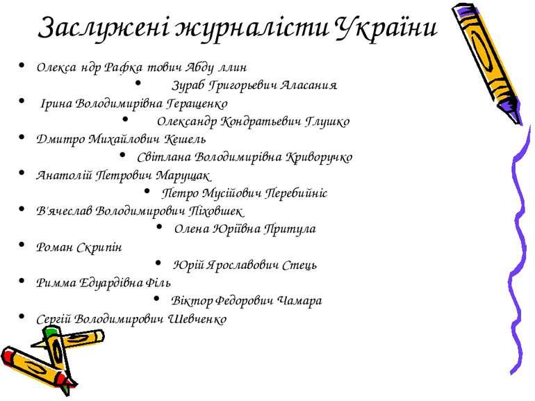 Заслужені журналісти України Олекса ндр Рафка тович Абду ллин Зураб Григорьев...