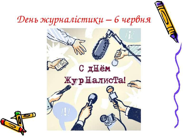 День журналістики – 6 червня