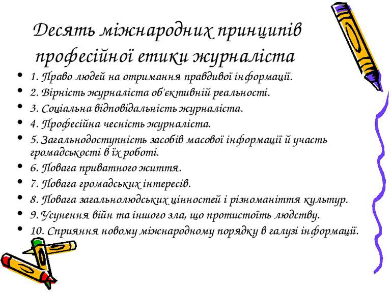 Десять міжнародних принципів професійної етики журналіста 1. Право людей на о...