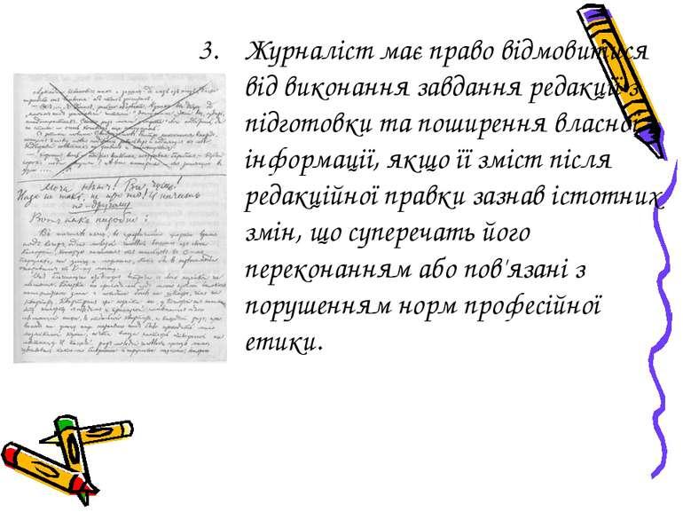 3. Журналіст має право відмовитися від виконання завдання редакції з підготов...