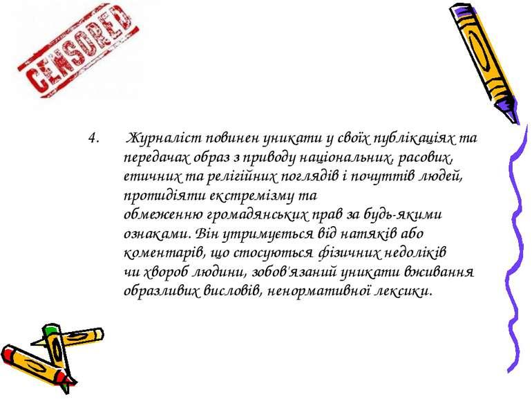 4. Журналіст повинен уникати у своїх публікаціях та передачах образ з приводу...