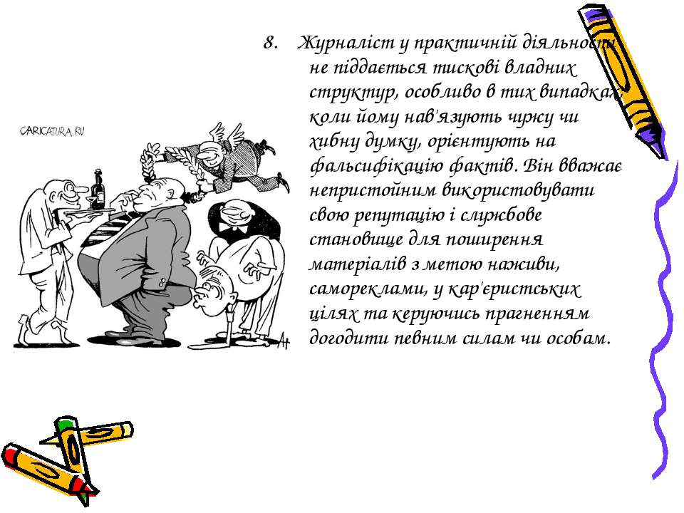8. Журналіст у практичній діяльності не піддається тискові владних структур, ...