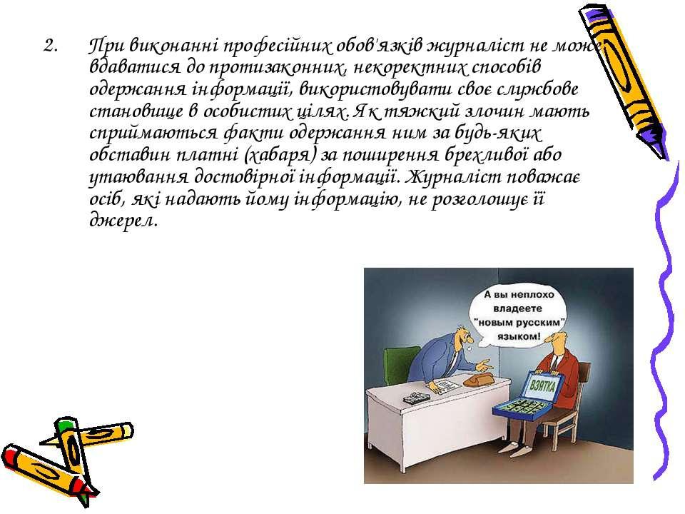 2. При виконанні професійних обов'язків журналіст не може вдаватися до протиз...