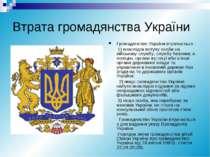Втрата громадянства України Громадянство України втрачається : 1) внаслідок в...