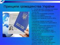 Принципи громадянства України Основні принципи громадянства України: • В Укра...