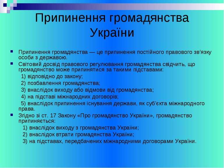 Припинення громадянства України Припинення громадянства — це припинення пості...