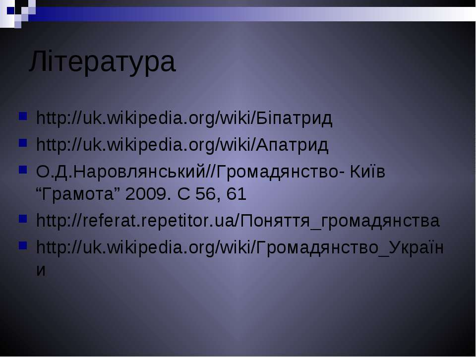 Література http://uk.wikipedia.org/wiki/Біпатрид http://uk.wikipedia.org/wiki...