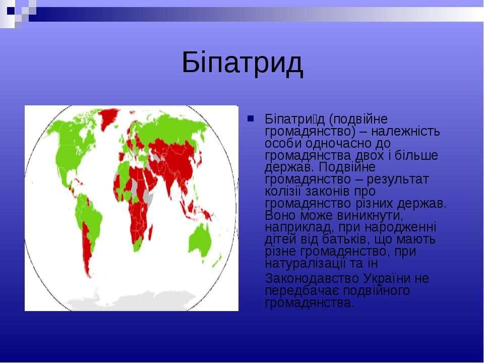 Біпатрид Біпатри д (подвійне громадянство) – належність особи одночасно до гр...