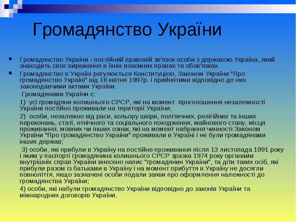 Громадянство України Громадянство України - постійний правовій зв'язок особи ...