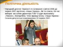 Політична діяльність Народний депутат України 5-го скликанняз квітня2006 до...