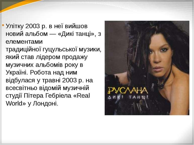 Улітку2003р. в неї вийшов новий альбом—«Дикі танці», з елементами традиці...