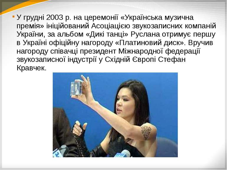 У грудні 2003р. на церемонії «Українська музична премія» ініційований Асоціа...