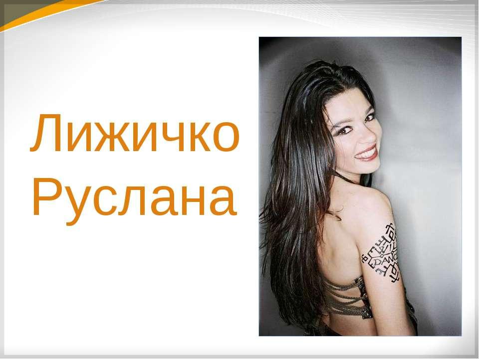 Лижичко Руслана