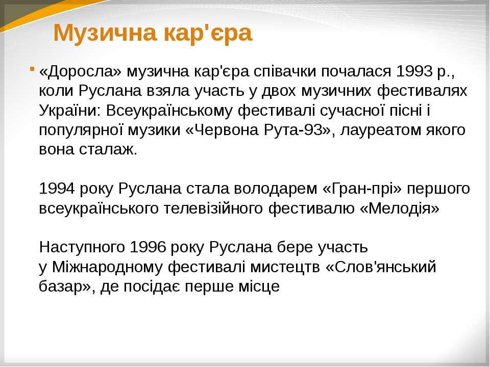 Музична кар'єра «Доросла» музична кар'єра співачки почалася1993р., коли Рус...