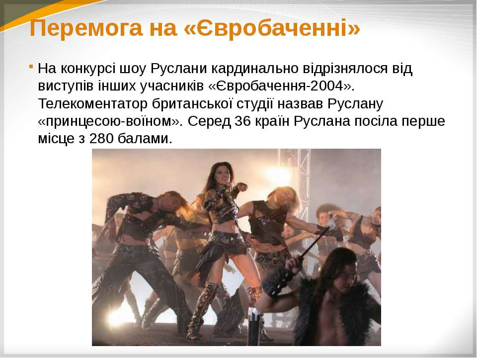 Перемога на «Євробаченні» На конкурсі шоу Руслани кардинально відрізнялося ві...
