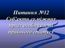 Питання №12 Суб'єкти суміжних прав: особливості правового статусу