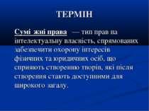 ТЕРМІН Сумі жні права — тип прав на інтелектуальну власність, спрямованих заб...