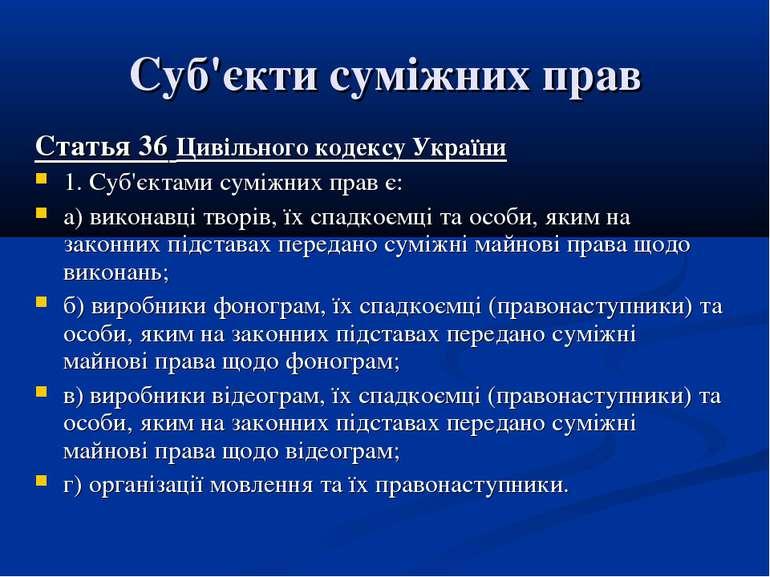Суб'єкти суміжних прав Статья 36 Цивільного кодексу України 1. Суб'єктами сум...