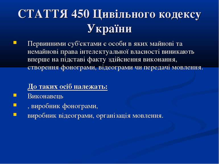 СТАТТЯ 450 Цивільного кодексу України Первинними суб'єктами є особи в яких ма...